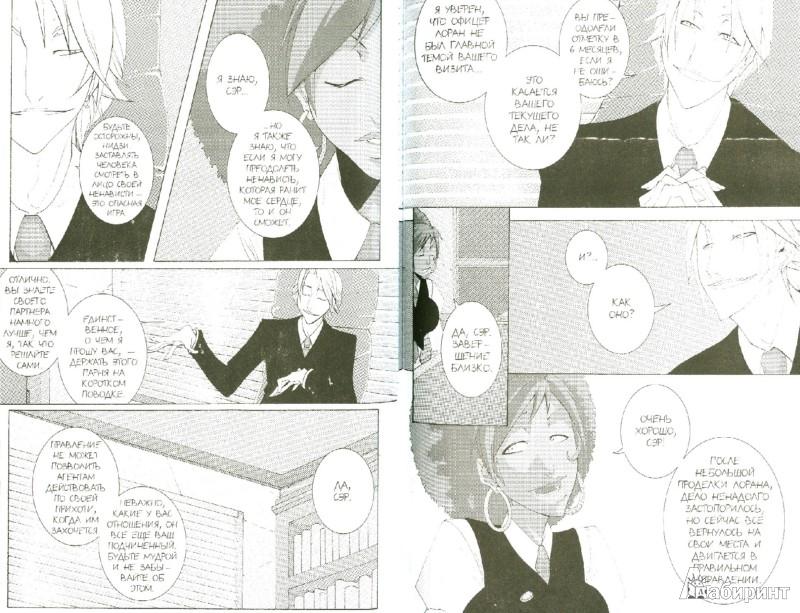 Иллюстрация 1 из 11 для Re:Play. Том 2 - Кристи Лижевски | Лабиринт - книги. Источник: Лабиринт