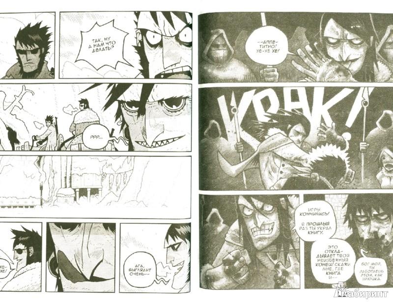 Иллюстрация 1 из 8 для Яростная месть. Том 2 - Дэн Хипп | Лабиринт - книги. Источник: Лабиринт