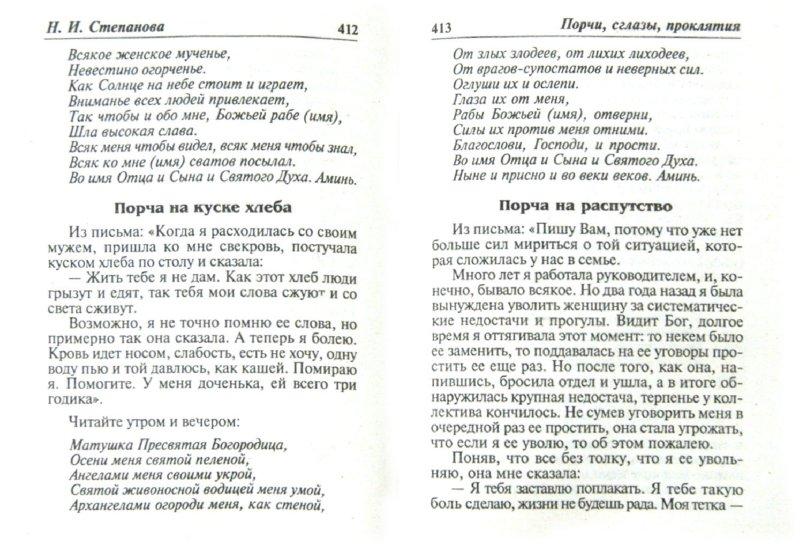 Иллюстрация 1 из 11 для 1001 заговор сибирской целительницы - Наталья Степанова   Лабиринт - книги. Источник: Лабиринт