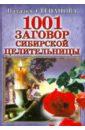 Степанова Наталья Ивановна 1001 заговор сибирской целительницы