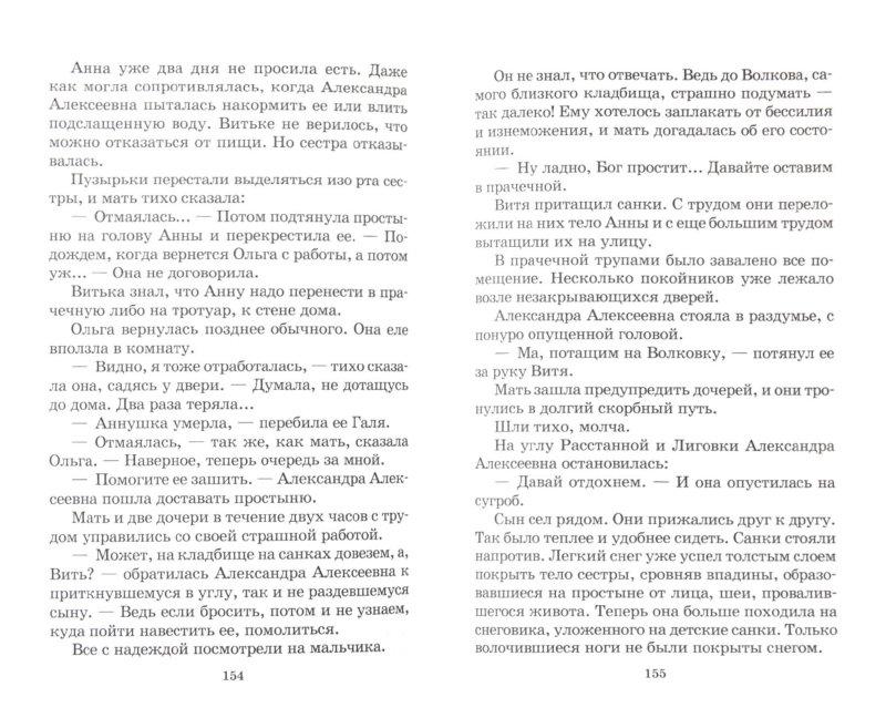 Иллюстрация 1 из 28 для Дети блокады - Михаил Сухачев   Лабиринт - книги. Источник: Лабиринт