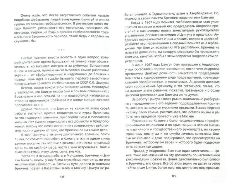 Иллюстрация 1 из 16 для Андропов. КГБ отвечает за всё - Бобков, Крючков, Широнин | Лабиринт - книги. Источник: Лабиринт