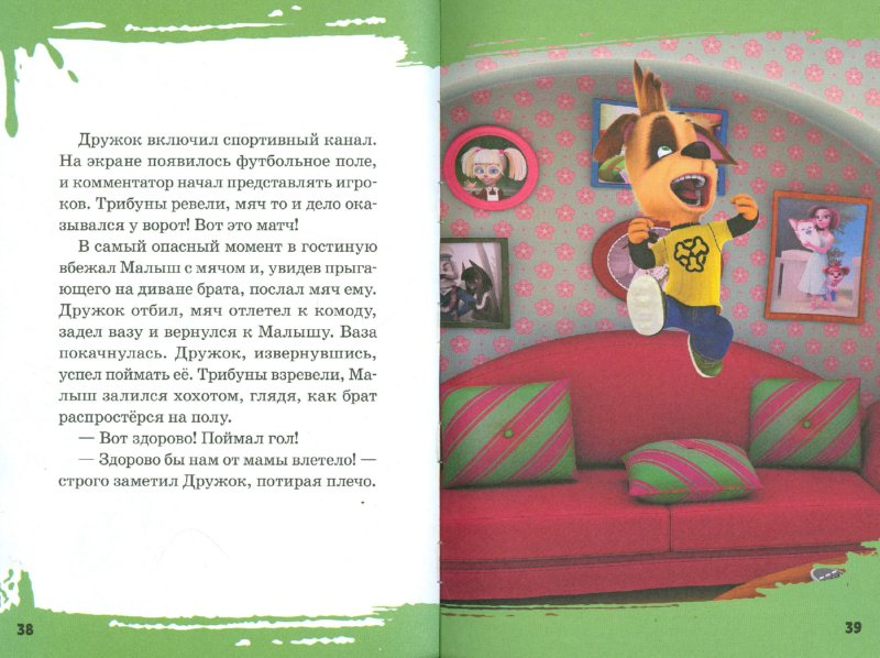 Иллюстрация 1 из 17 для Барбоскины. Мы - весёлая семья! | Лабиринт - книги. Источник: Лабиринт
