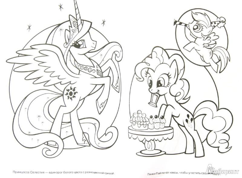 """Иллюстрация 1 из 13 для Супер раскраска """"Мой маленький пони"""" (№ 1204)   Лабиринт - книги. Источник: Лабиринт"""