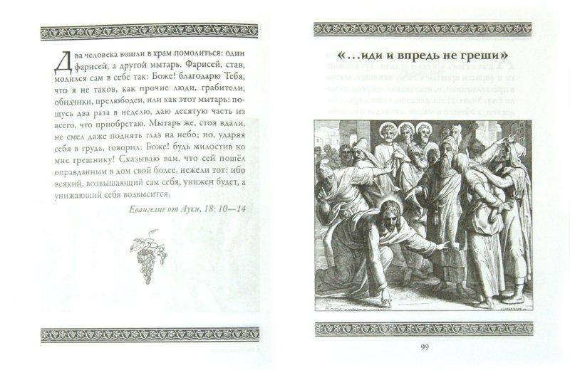 Иллюстрация 1 из 13 для Евангельские сюжеты в иллюстрациях Юлиуса Шнорр фон Карольсфельда | Лабиринт - книги. Источник: Лабиринт