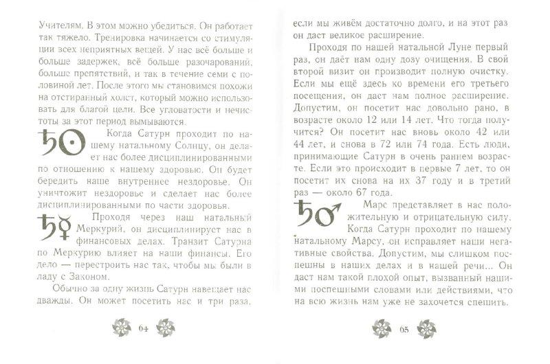 Иллюстрация 1 из 17 для Сатурн. Путь к систематическому росту - Парвати Кумар Шри К.   Лабиринт - книги. Источник: Лабиринт