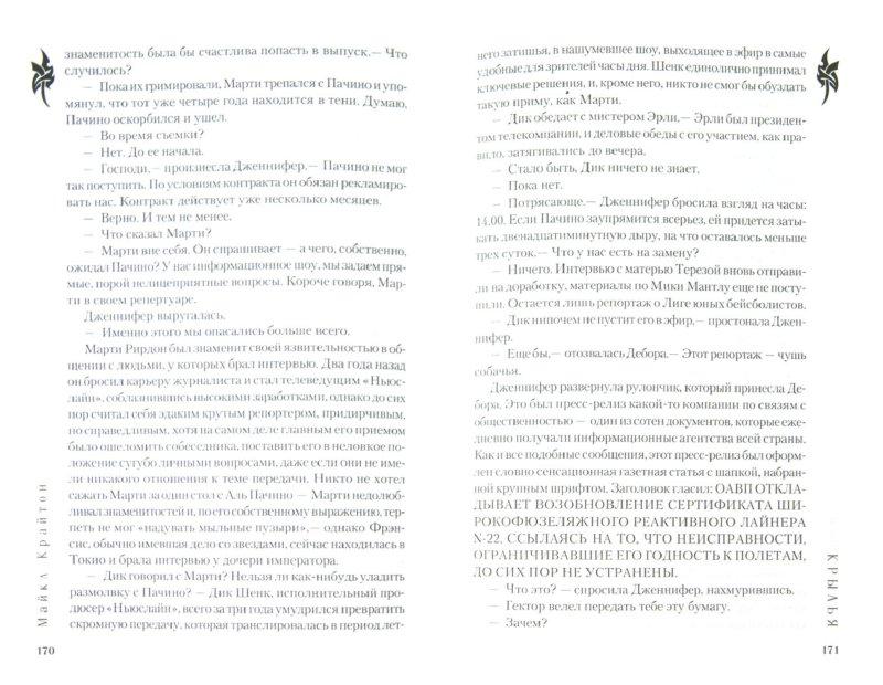 Иллюстрация 1 из 8 для Крылья - Майкл Крайтон | Лабиринт - книги. Источник: Лабиринт