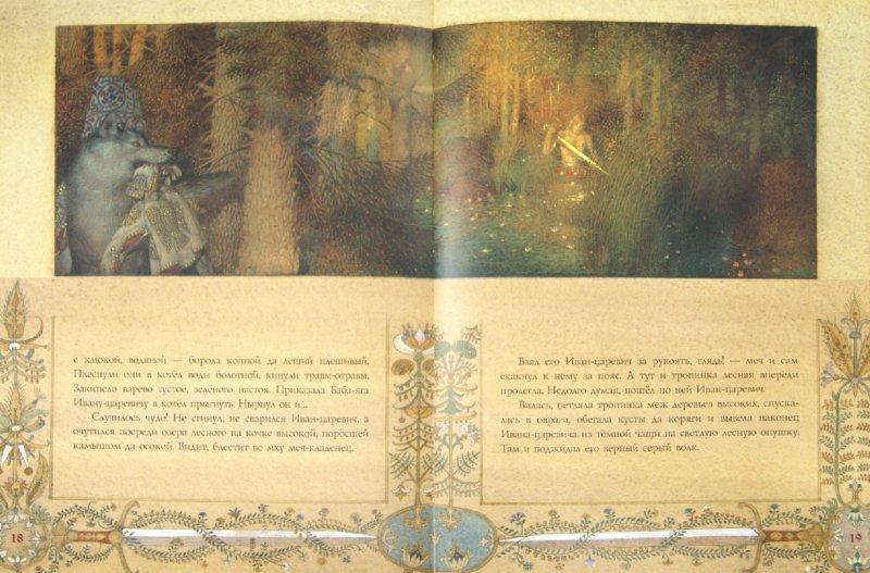 Иллюстрация 1 из 31 для Сказки Жар-птицы | Лабиринт - книги. Источник: Лабиринт