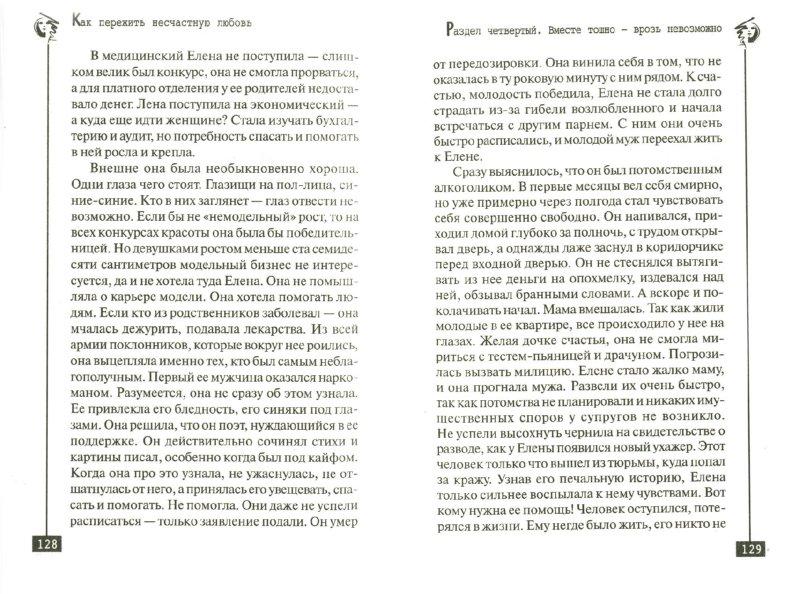 Иллюстрация 1 из 6 для Как пережить несчастную любовь: практическое руководство - Ирина Корчагина | Лабиринт - книги. Источник: Лабиринт