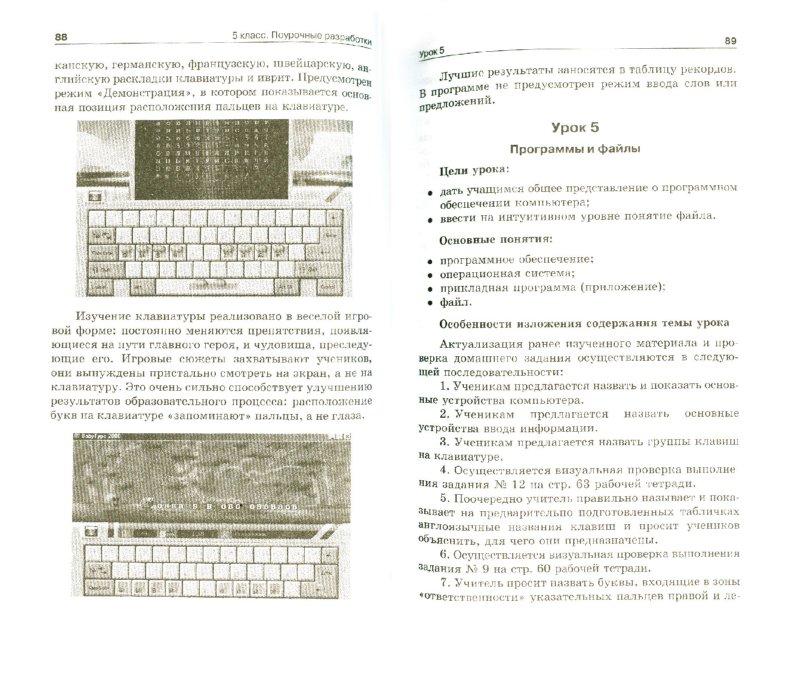 Иллюстрация 1 из 10 для Информатика и ИКТ. 5-7 классы. Методическое пособие - Босова, Босова | Лабиринт - книги. Источник: Лабиринт
