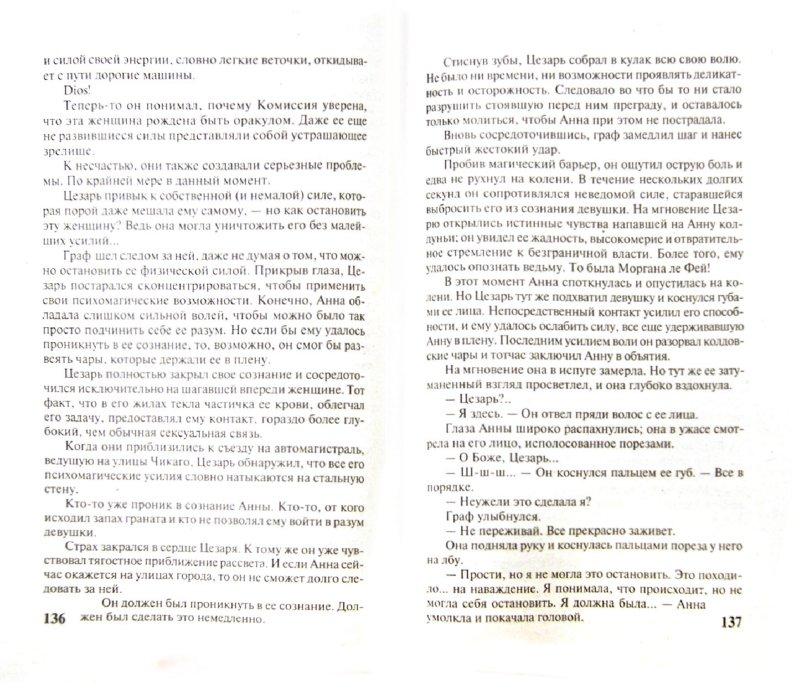 Иллюстрация 1 из 10 для Страсть и тьма - Александра Айви | Лабиринт - книги. Источник: Лабиринт