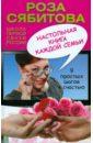 Сябитова Роза Раифовна Настольная книга каждой семьи сябитова роза раифовна как найти свою любовь советы первой свахи россии