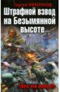 Штрафной взвод на Безымянной высоте. Есть кто живой?, Михеенков Сергей Егорович