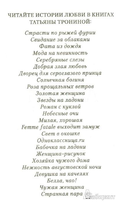 Иллюстрация 1 из 4 для Одноклассница.ru - Татьяна Тронина   Лабиринт - книги. Источник: Лабиринт