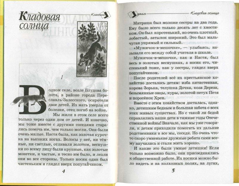 Иллюстрация 1 из 17 для Кладовая солнца - Михаил Пришвин | Лабиринт - книги. Источник: Лабиринт