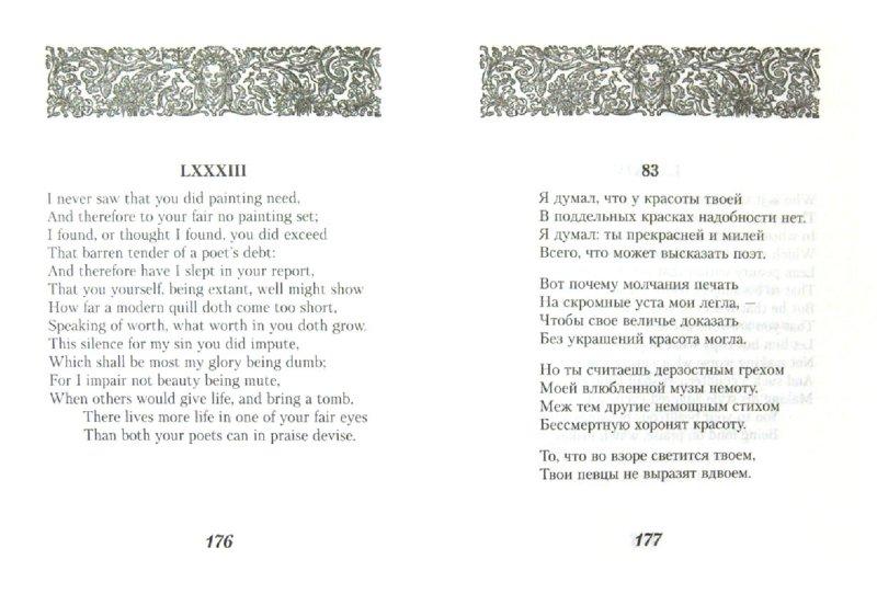Иллюстрация 1 из 14 для Сонеты - Уильям Шекспир | Лабиринт - книги. Источник: Лабиринт