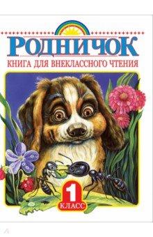 Родничок. Книга для внеклассного чтения в 1-м классе