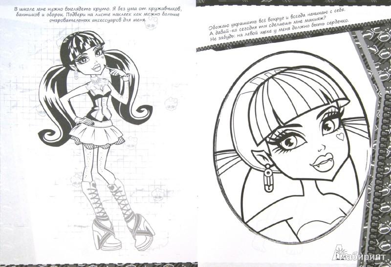 Иллюстрация 1 из 5 для Школа монстров. Крутые наряды. Дракулаура и Лагуна | Лабиринт - книги. Источник: Лабиринт