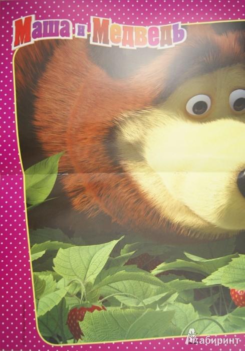 Иллюстрация 1 из 12 для Маша и Медведь. Книга с набором плакатов | Лабиринт - книги. Источник: Лабиринт
