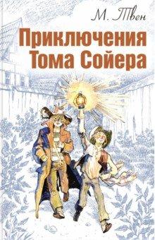 Приключения Тома Сойера книги азбука всё о поросёнке бейбе и его друзьях
