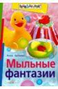 Беляева Анна Мыльные фантазии