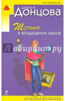 Электронная книга Шопинг в воздушном замке