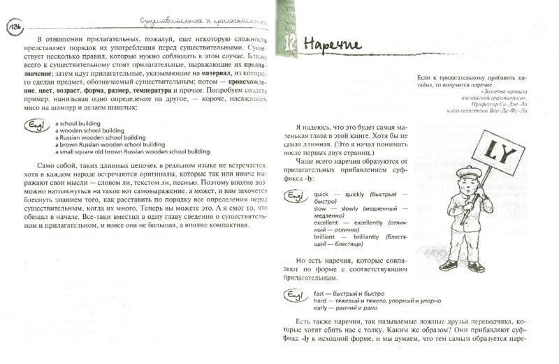 Иллюстрация 1 из 4 для Нескучная английская грамматика - Олег Дьяконов | Лабиринт - книги. Источник: Лабиринт