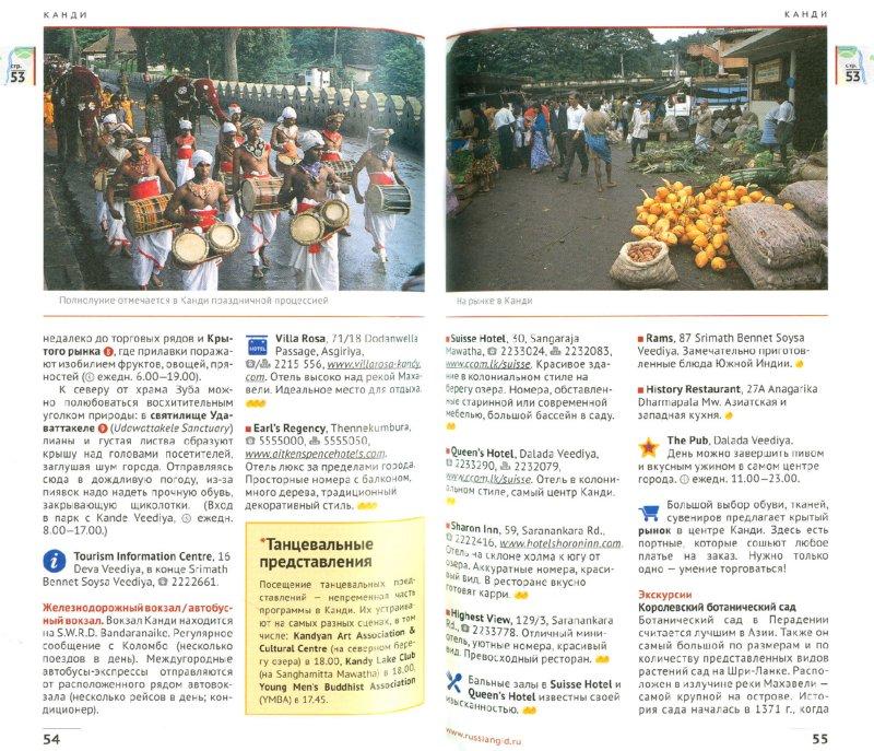 Иллюстрация 1 из 9 для Шри-Ланка - Мартина Митхиг | Лабиринт - книги. Источник: Лабиринт