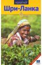 Фото - Митхиг Мартина Шри-Ланка митхиг мартина шри ланка путеводитель