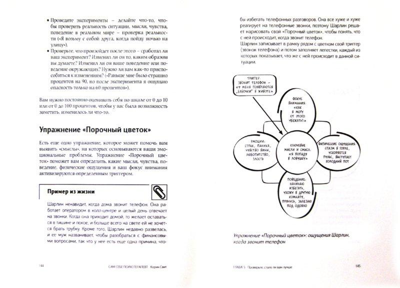 Иллюстрация 1 из 7 для Сам себе психотерапевт. Как изменить свою жизнь с помощью когнитивно-поведенческой терапии - Корин Свит   Лабиринт - книги. Источник: Лабиринт