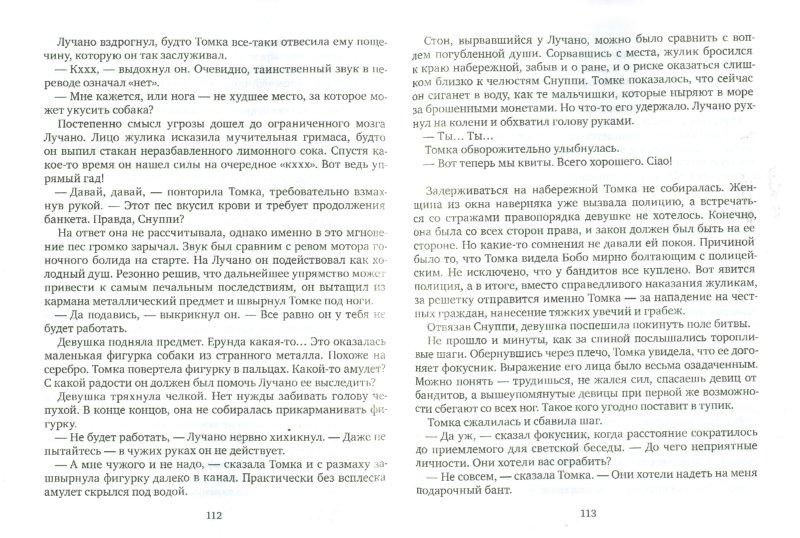 Иллюстрация 1 из 8 для Зеркала. Книга 1. Маскарад - Дмитрий Колодан   Лабиринт - книги. Источник: Лабиринт