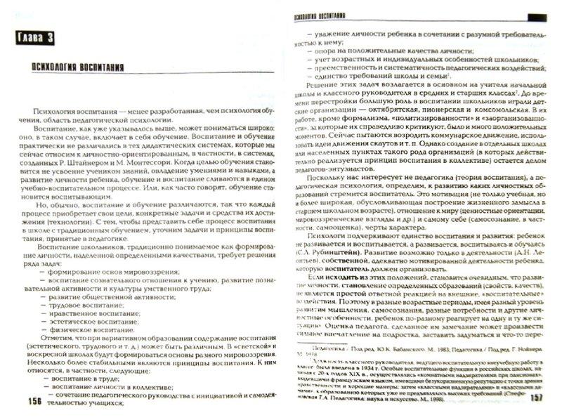 Иллюстрация 1 из 2 для Педагогическая психология: Учебное пособие для вузов - Ирина Кулагина | Лабиринт - книги. Источник: Лабиринт