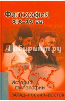 История философии: Запад - Россия - Восток. Книга 3. Философия XIX - XX вв.