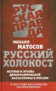 Русский Холокост. Истоки и этапы демографической катастрофы в России