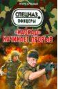 «Каскад» начинает прорыв, Срибный Игорь Леонидович