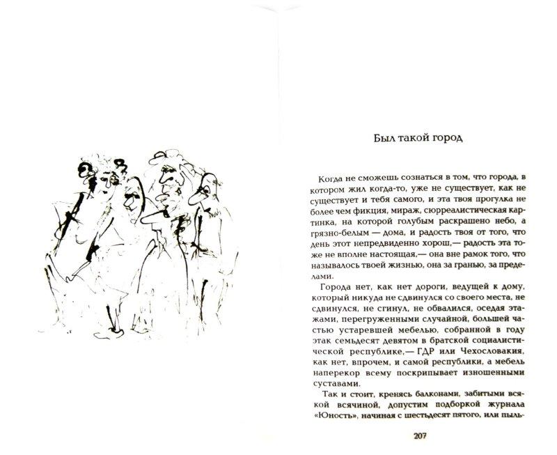 Иллюстрация 1 из 13 для Скажи красный - Каринэ Арутюнова | Лабиринт - книги. Источник: Лабиринт