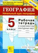 География. 5 класс. Начальный курс. Рабочая тетрадь + контурные карты. ФГОС