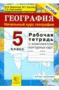 Обложка География. 5 класс. Начальный курс. Рабочая тетрадь + контурные карты. ФГОС