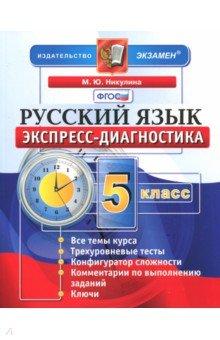 Русский язык. 5 класс. Экспресс-диагностика. ФГОС