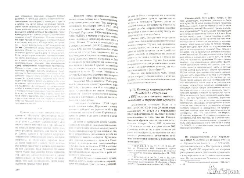 Иллюстрация 1 из 8 для 22 июня. Детальная анатомия предательства - Арсен Мартиросян   Лабиринт - книги. Источник: Лабиринт