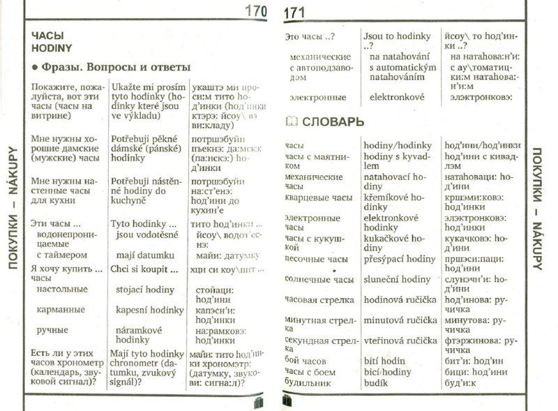 Иллюстрация 1 из 5 для Русско-чешский разговорник - Марта Венцовска | Лабиринт - книги. Источник: Лабиринт