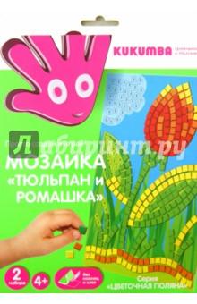 Мозаика Тюльпан и ромашка (WG 96000/4) наборы для творчества kukumba кукольный театр приключения в джунглях