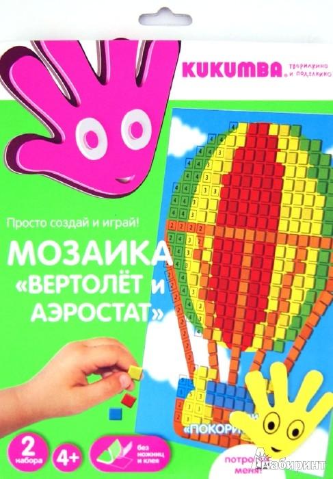 """Иллюстрация 1 из 8 для Мозаика """"Вертолет и аэростат"""" (WG 96000/6)   Лабиринт - игрушки. Источник: Лабиринт"""