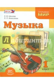 Музыка. 1 класс. Учебник для общеобразовательных учреждений. ФГОС