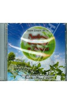 Любовь Солнца и Земли (CD)