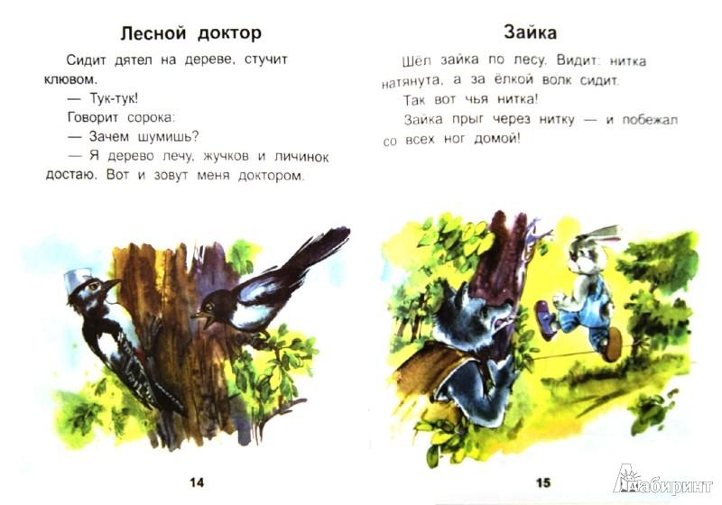 Иллюстрация 1 из 24 для Читаем после букваря. Про ребят и про зверят. Шаг 1 - Анна Красницкая | Лабиринт - книги. Источник: Лабиринт
