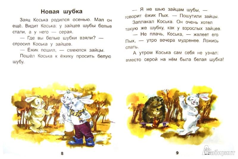 Иллюстрация 1 из 16 для Читаем после букваря. Про ребят и про зверят. Шаг 3 - Анна Красницкая | Лабиринт - книги. Источник: Лабиринт