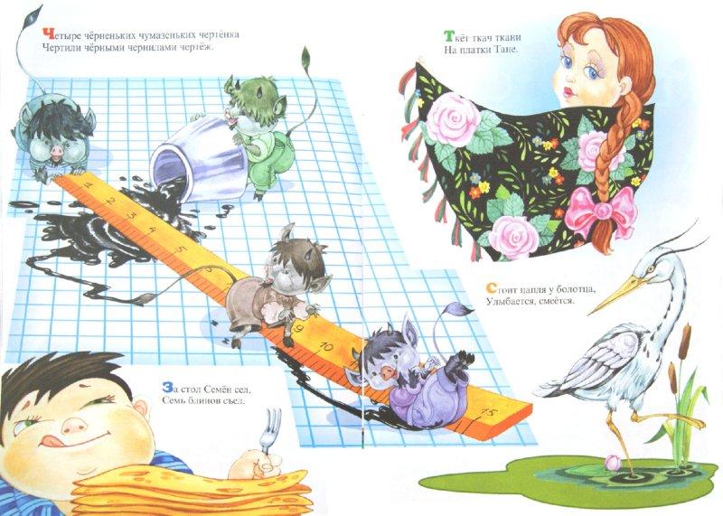 Иллюстрация 1 из 11 для Говорим правильно. Разучиваем скороговорки, развиваем речь - Сергей Кузьмин | Лабиринт - книги. Источник: Лабиринт