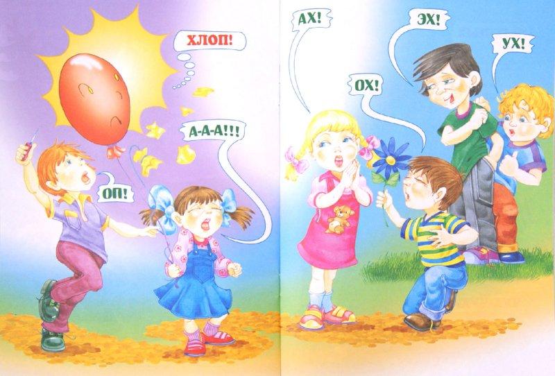Иллюстрация 1 из 11 для Звуки и слова. Знакомимся со звуками, произносим их - Сергей Кузьмин   Лабиринт - книги. Источник: Лабиринт