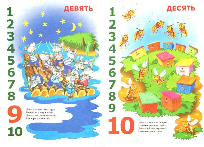 Иллюстрация 1 из 10 для Первые цифры. Знакомимся с цифрами, учимся считать - Сергей Кузьмин | Лабиринт - книги. Источник: Лабиринт